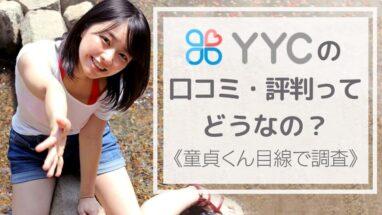 YYC_口コミ
